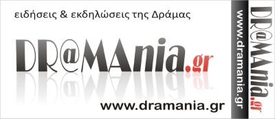dramania